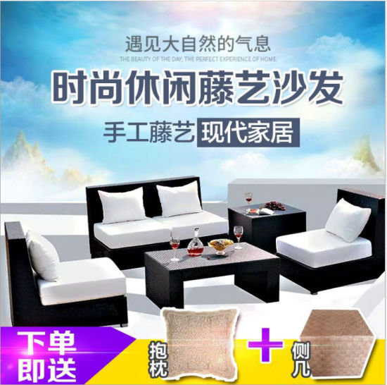 China Outdoor Furniture Garden Furniture Home Furniture
